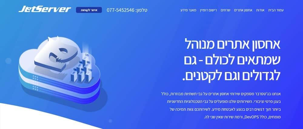 ג'טסרבר אחסון אתרים ישראלי